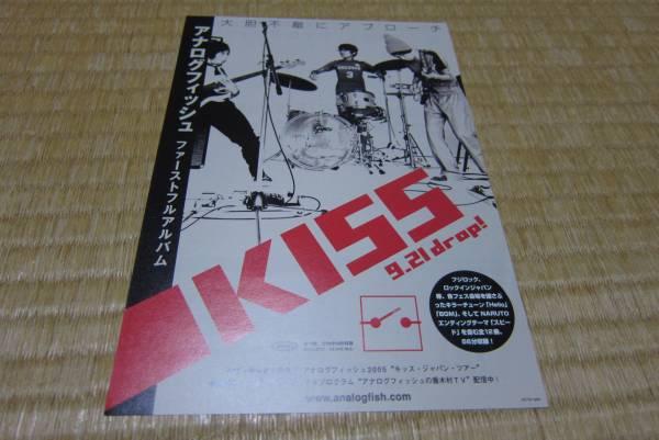 アナログフィッシュ cd 発売 告知 チラシ ファーストアルバム kiss