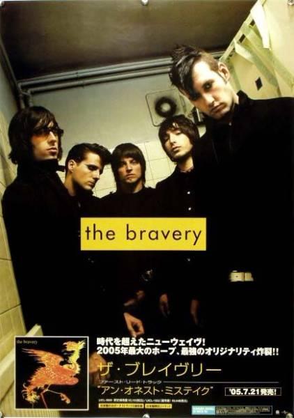 bravery ブレイヴリー B2ポスター (P20010)