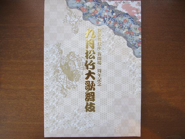 歌舞伎パンフレット 九月松竹大歌舞伎 H23.9 中村勘三郎