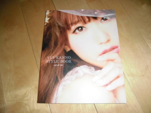 YUI KANNO STYLE BOOK an at me//菅野 結以//スタイルブック