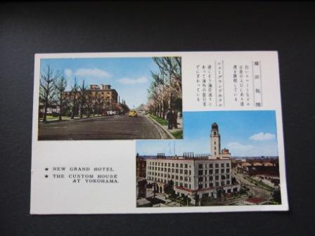 横浜■ホテル・ニューグランド■横浜税関■ CUSTOM HOUSE_画像1