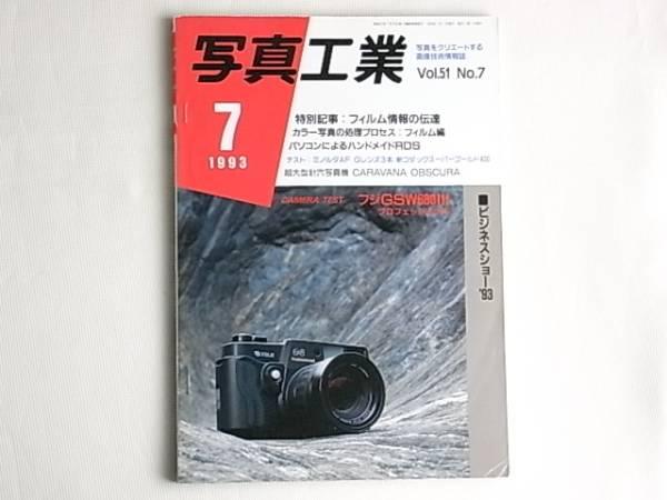 写真工業 1993年7月 フィルム情報の伝達 カラー写真の処理プロセス/フィルム編 ミノルタAF85㎜F1.4G/ミノルタAF28~70㎜F2.8G フジGSW680Ⅲ_画像1