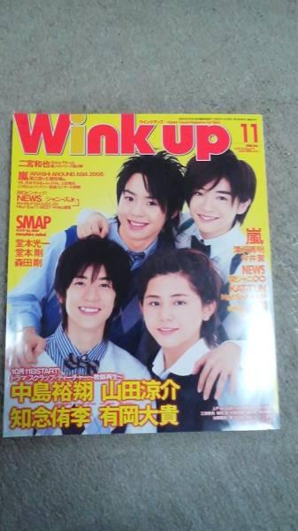 ♪♪Winkup 2008/11 有岡大貴 伊野尾慧 二宮和也 滝沢秀明_画像1