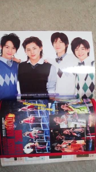 ♪♪Winkup 2008/11 有岡大貴 伊野尾慧 二宮和也 滝沢秀明_画像2