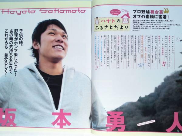 即決★プロ野球ai 2010/3 坂本勇人 中島裕之 長野久義 松本哲也_画像3