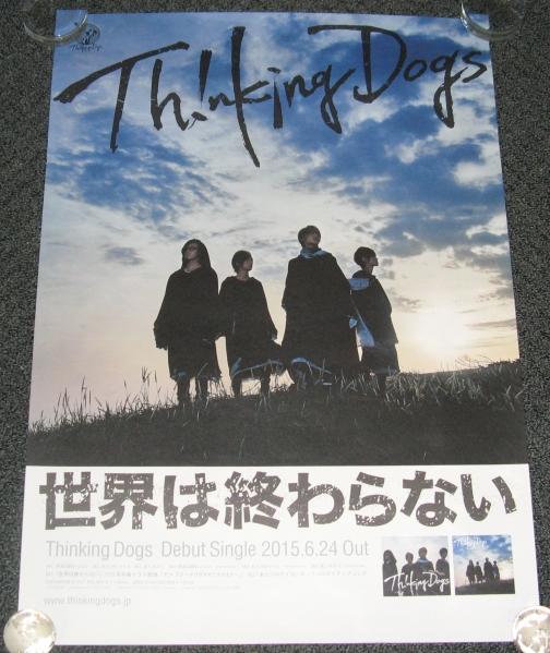 ◎s Thinking Dogs/世界は終わらない 告知ポスター