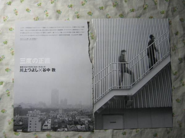 '02【【初期の RAGFAIR / 川上つよし × 谷中敦 東京スカ 】 ♯