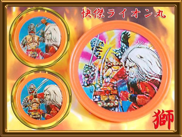 快傑ライオン丸 バッジ/チェンジングバッジ/変身特撮ピープロ/昭和レトロ古い玩具