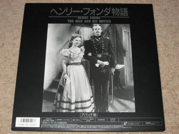 LD♪アパッチ砦/ヘンリーフォンダ物語♪RKO映画_画像2