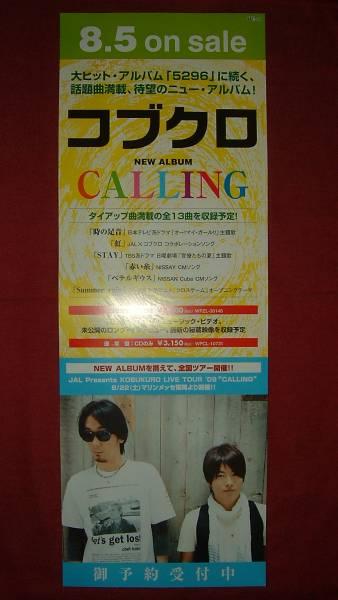 【ポスター3】 コブクロ/CALLING 非売品!筒代不要!