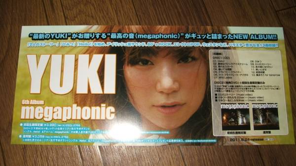 【ミニポスターF14】 YUKI/megaphonic 非売品!
