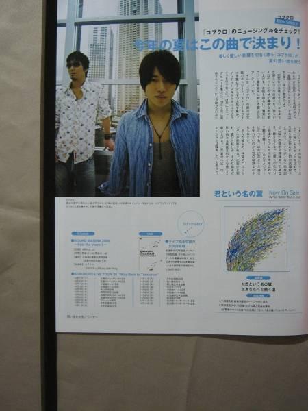 '06【夏の思い出を歌う(記事のみ)】コブクロ ♯