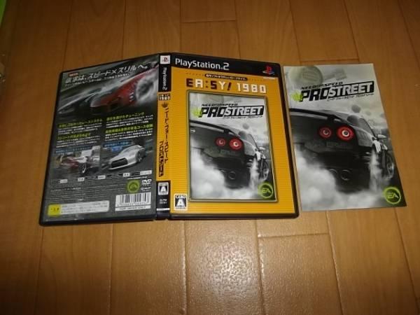 中古 PS2 ニードフォースピード プロストリート 即決有 送料180円1