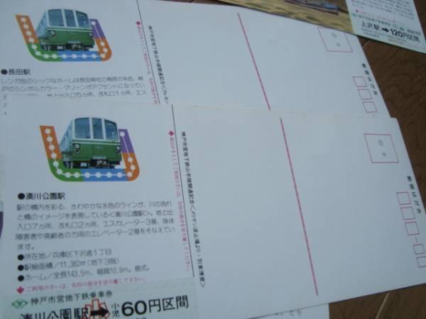 神戸市営地下鉄山手線開通地下鉄バス記念乗車券1983年発行_画像3