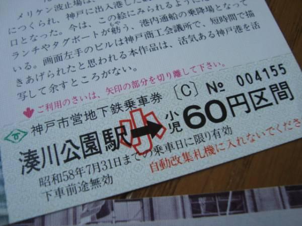 神戸市営地下鉄山手線開通地下鉄バス記念乗車券1983年発行_画像2