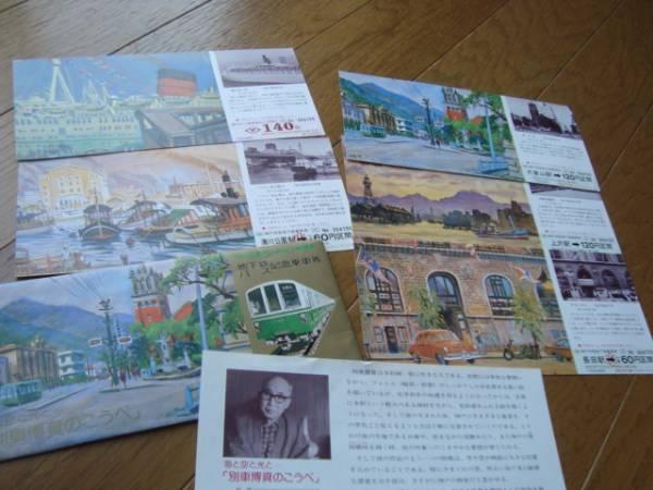 神戸市営地下鉄山手線開通地下鉄バス記念乗車券1983年発行_画像1