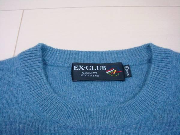 EX-CLUBブルーカシミヤセーター(中古美品)