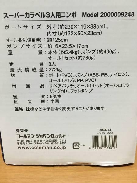 sevylarセビラー☆スーパーカラベル 3人乗り ゴムボート 新品_画像3