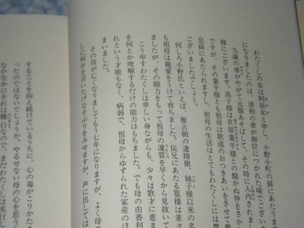 小野小町 春の夜語り 田中 阿里子_画像2