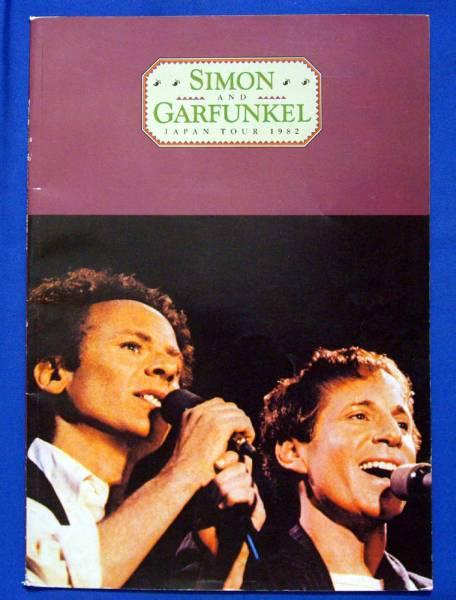 コンサートパンフ サイモン&ガーファンクル JAPN TOUR 1982