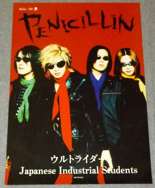 Э③ PENICILLIN(ペニシリン)[ウルトライダー]非売品ポスター