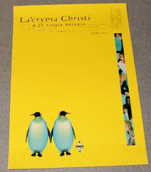 ●Ж7 告知ポスター LA'CRYMA CHRISTI [永遠] 難有り
