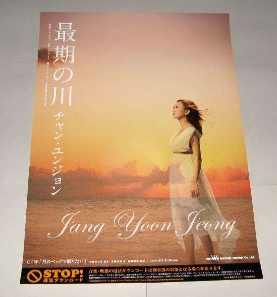 /p-1 ポスター チャン・ユンジョン 最期の川