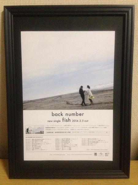 『back number fish』 額装品 A4フレーム付 バックナンバー