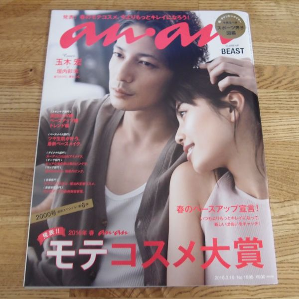 ◆anan 2016年/No.1995 玉木宏◆送料込み