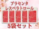 ★プラセンタ レスベラトロールSC60粒 プラセンタ1000 5袋セット
