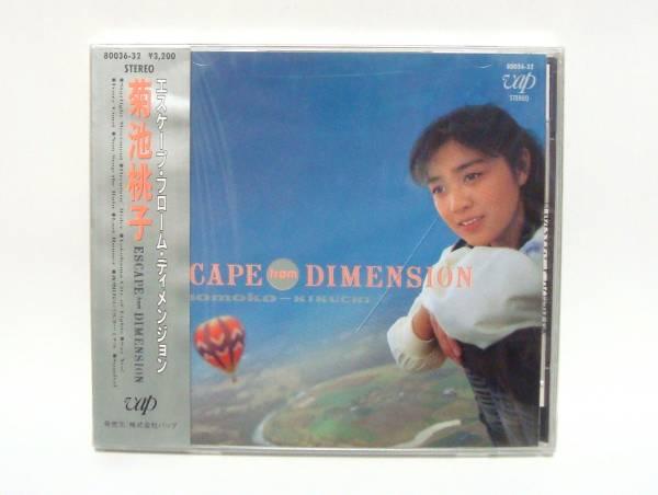 菊池桃子/ESCAPE from DIMENSION★未開封CD 87年 貴重 レア ヒビ_画像1
