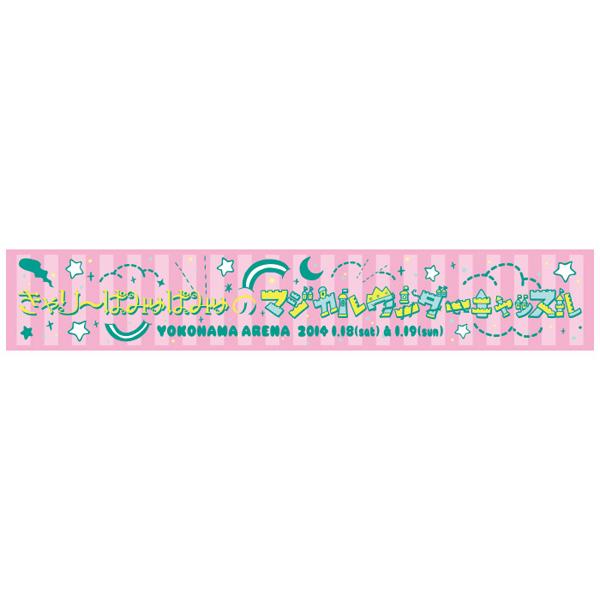 値下未使用★きゃりーぱみゅぱみゅ マフラータオル①★送164 ライブグッズの画像
