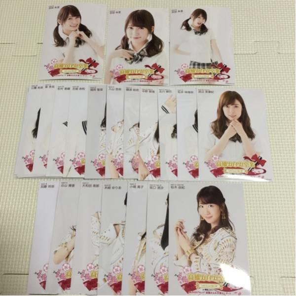高橋みなみ卒業コンサート生写真30枚以上まとめ売り2