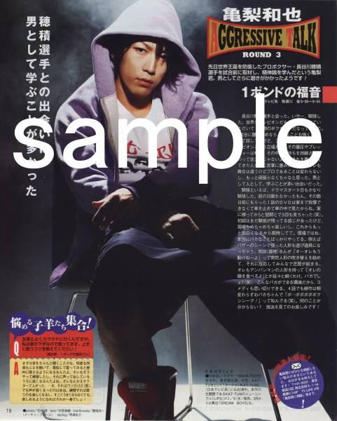 1p◆TV LIFE 2008.2.15号 切抜き KAT-TUN 亀梨和也 連載vol.3