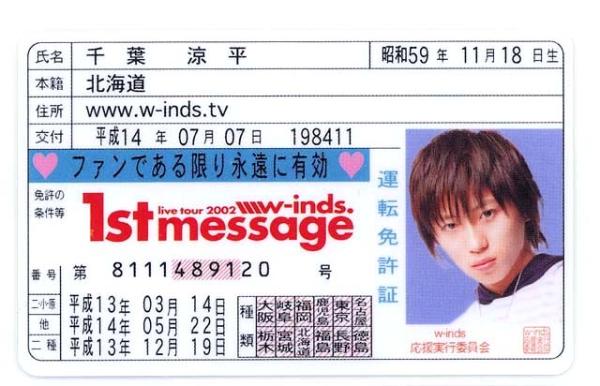 ★w-inds./千葉涼平 IDカード 免許証サイズ 新品同様 ライブグッズの画像