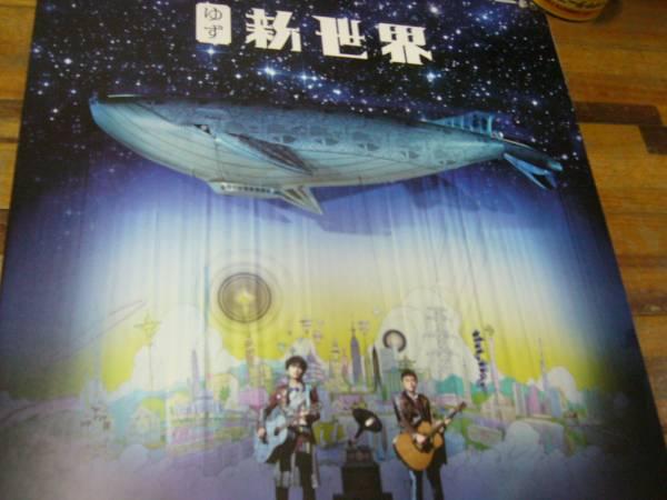 cd告知B2大 ポスター ゆず LIVE FILMS 新世界