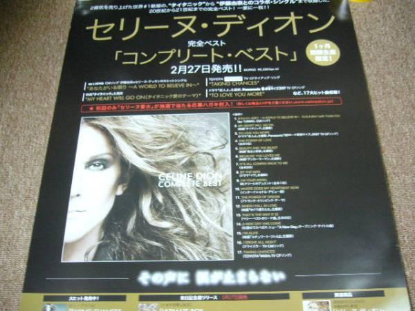 CD告知  B2大 ポスター セリーヌ・ディオン/ベスト