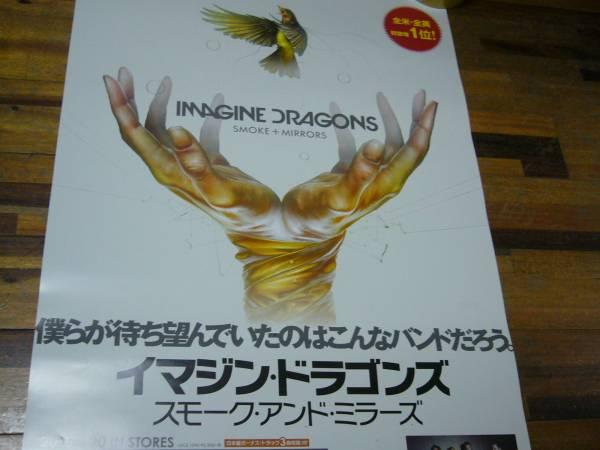 貴重 B2大 ポスター イマジン・ドラゴンズ Imagine Dragons
