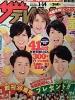 嵐…【週刊ザ・テレビジョン】2013年No.1