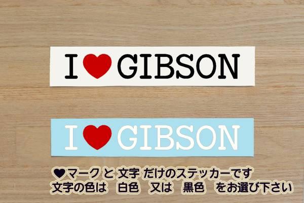 I LOVE GIBSON ステッカー ギブソン_レスポール_SG_ZEAL音楽