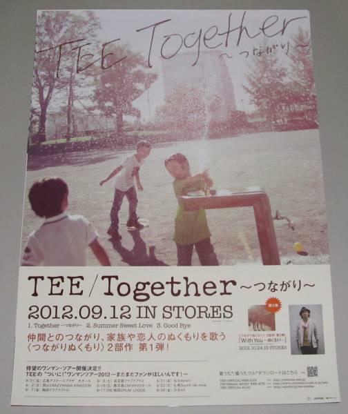 ≠① 告知ポスター TEE [Together ~つながり~]