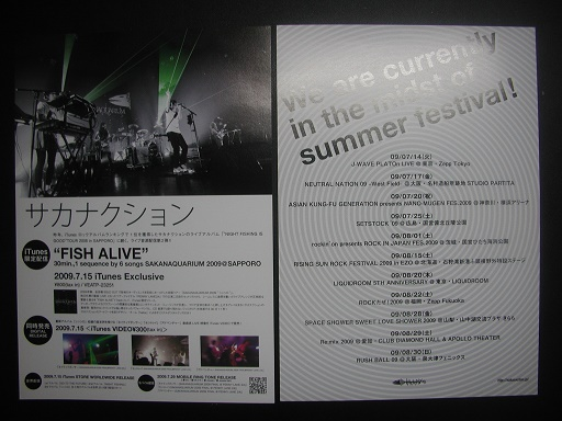 『サカナクション FISH ALIVE 宣伝チラシ2枚』 / SAKANAQUARIUM