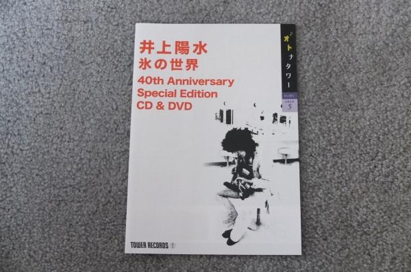 井上陽水/氷の世界40周年CD発売チラシ/送料無料
