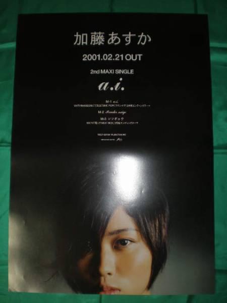 加藤あすか 結城アイラ? a.i. B2サイズポスター