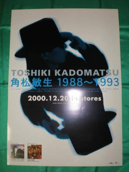 角松敏生 1988~1993 B2サイズポスター