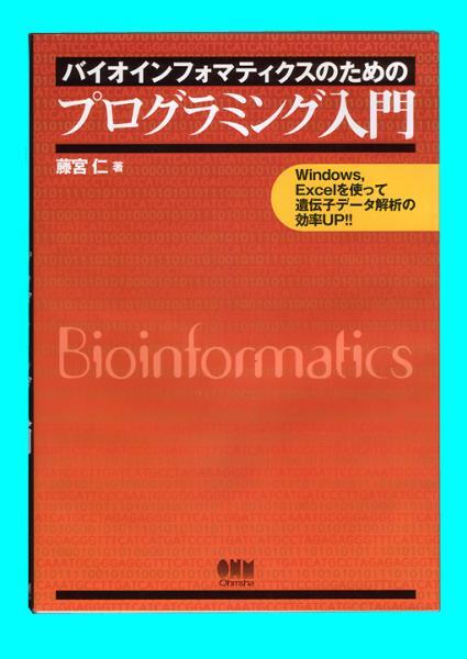 バイオインフォマティクスのためのプログラミング入門/藤宮 仁著_画像1