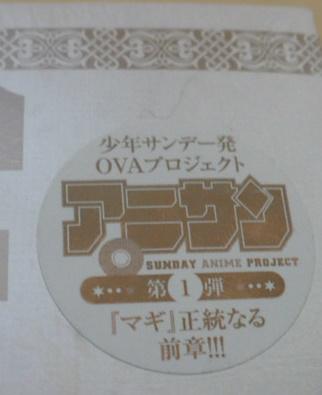 マギ シンドバッドの冒険3巻DVD付き特別版 大高忍/大寺 小学館 少年サンデー_外側にシールが有るので新品では?