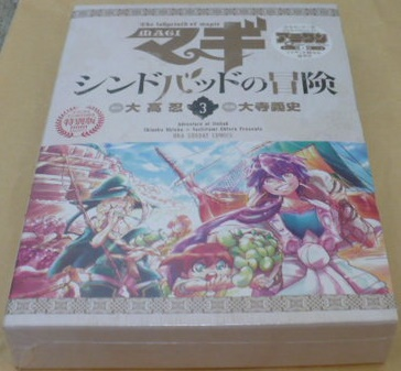 マギ シンドバッドの冒険3巻DVD付き特別版 大高忍/大寺 小学館 少年サンデー_画像1