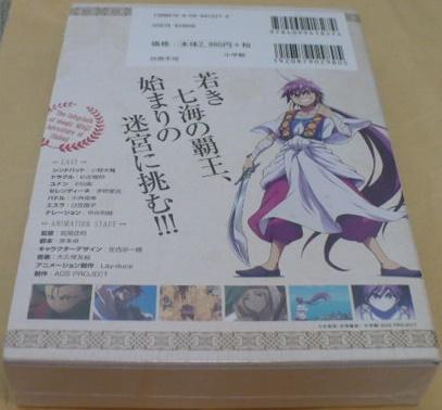 マギ シンドバッドの冒険3巻DVD付き特別版 大高忍/大寺 小学館 少年サンデー_画像2