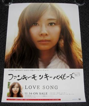 A-12ファンキーモンキーベイビーズ LOVE SONG・ポスター優香